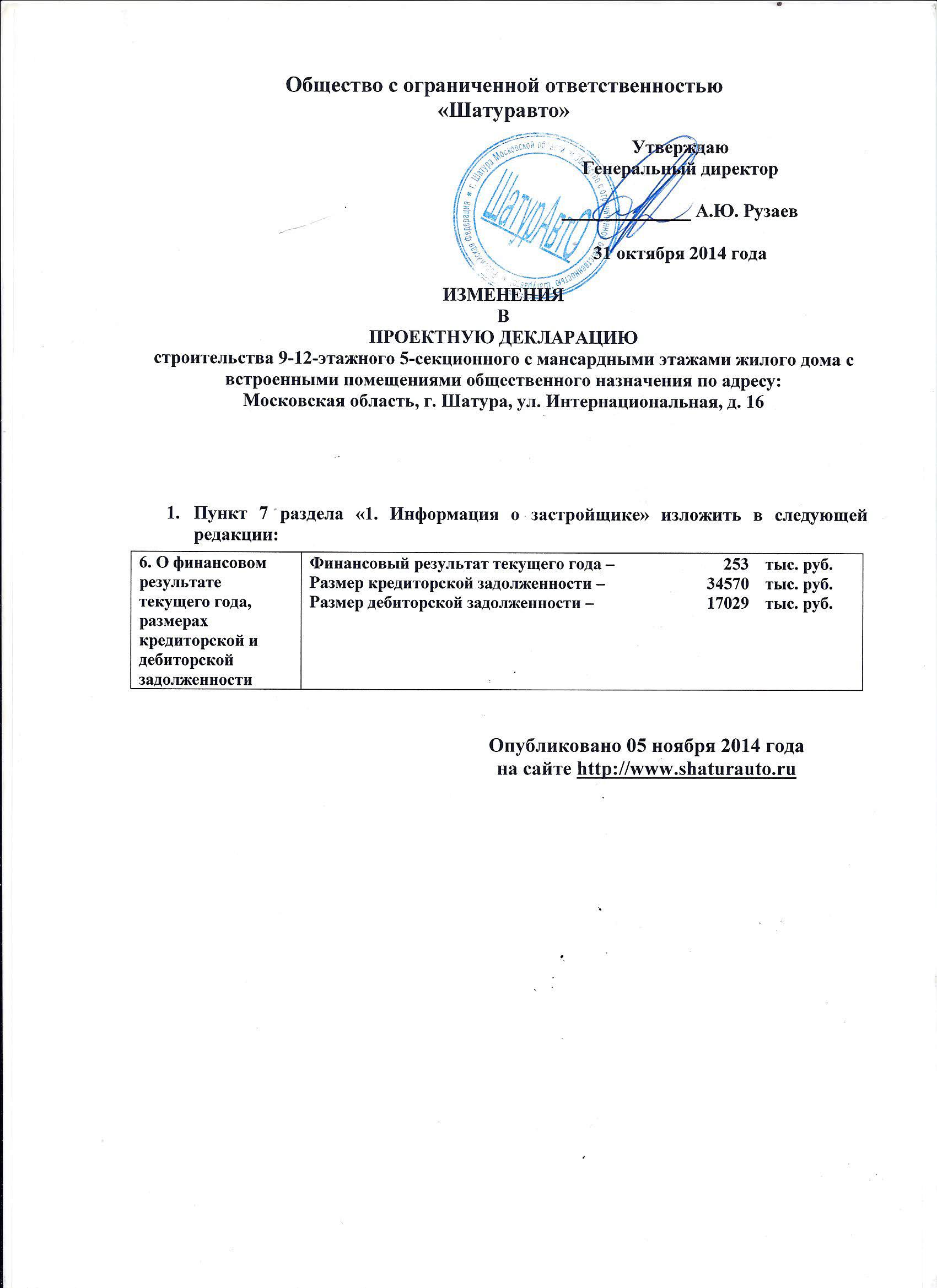 http://www.shaturauto.ru/images/DOCS/declaraciya/izmeneniya/inter31okt14.jpg